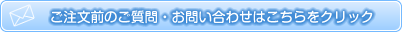 無煙七輪角型JAR-503s1へのお問い合わせ